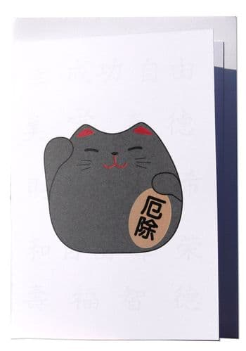 Japanese Good Luck Kanji greeting card Black cat